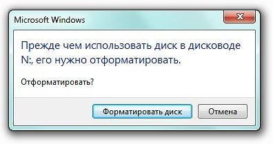 Прежде чем использовать диск, его нужно отформатировать.