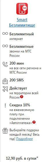 МТС Безлимитище, безлимитный мобильный Интернет от МТС.