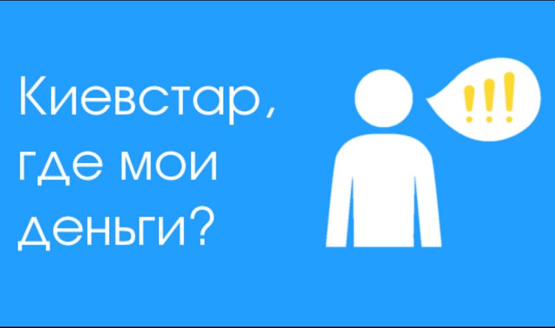 Как связаться с оператором Киевстар, как дозвониться.